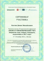 Practical Issues of IFRS Application in the Russian Federation